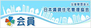 公益財団法人 日本賃貸住宅管理協会 会員