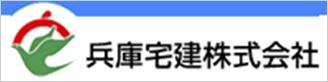 兵庫宅建株式会社