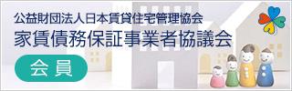 公益財団法人日本賃貸住宅管理協会 家賃債務保証事業者協議会