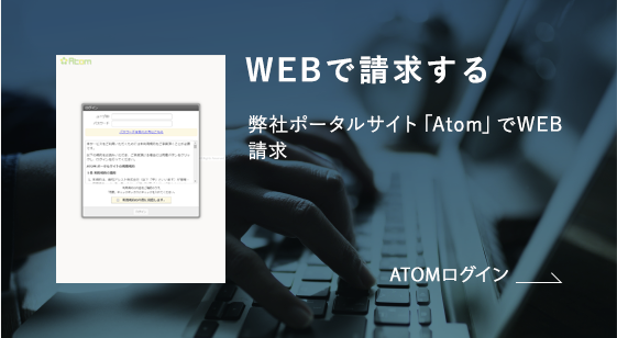 WEBで請求する 弊社ポータルサイト「Atom」でWEB請求
