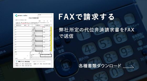 FAXで請求する 弊社所定の代位弁済請求書をFAXで送信